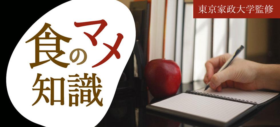 東京家政大学監修 食のマメ知識