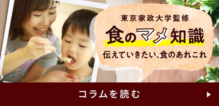 食の豆知識