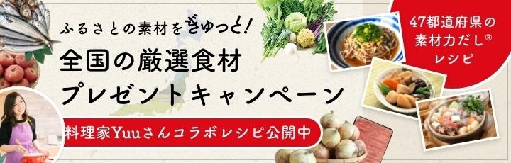 全国の厳選食材プレゼントキャンペーン
