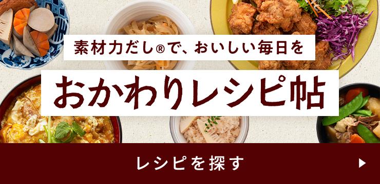 おかわりレシピ帖