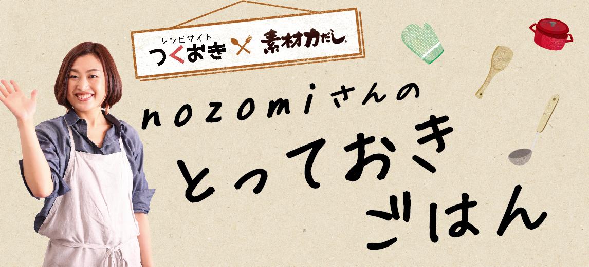 人気レシピサイト「つくおき」コラボ企画 nozomiさんのとっておきごはん
