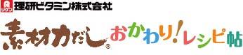 理研ビタミン株式会社 素材力だし おかわり!レシピ帖