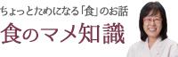 東京家政大学監修 加藤先生の素材力® 食のマメ知識