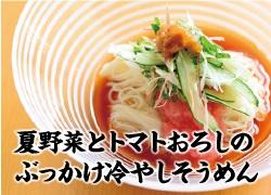 夏野菜とトマトおろしのぶっかけ冷やしそうめん