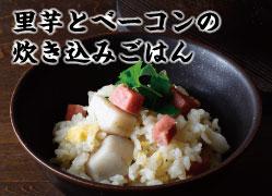 里芋とベーコンの炊き込みごはん-2