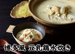 博多風-豆乳鶏水炊き