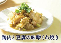 鶏肉と豆腐の味噌くわ焼き