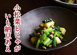 根野菜と豚バラ味噌煮