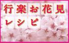 行楽お花見レシピ