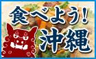 食べよう!沖縄