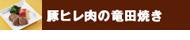 豚ヒレ肉の竜田焼き