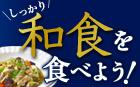 しっかり和食を食べよう!