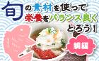 旬の素材を使って栄養をバランスよく摂ろう!鯛編