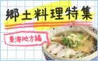 郷土料理特集 東海地方編