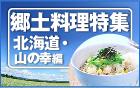 郷土料理特集 北海道・山の幸編