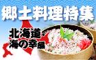 郷土料理特集 北海道・海の幸編