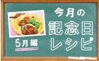 今月の記念日レシピ 5月編