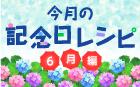 今月の記念日レシピ 6月編