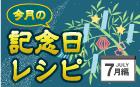 今月の記念日レシピ 7月編