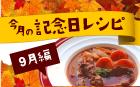 今月の記念日レシピ 9月編