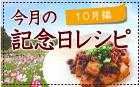 今月の記念日レシピ 10月編