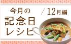今月の記念日レシピ 12月編