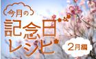 今月の記念日レシピ 2月編