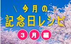 今月の記念日レシピ 3月編